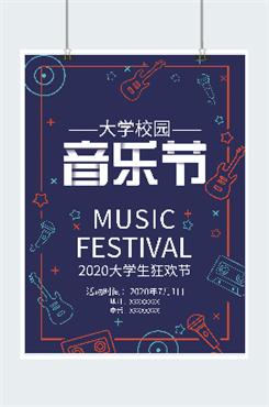 大学校园音乐节海报