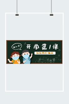 开学第一课背景图片
