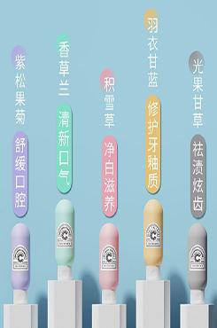 美白牙膏促销宣传海报