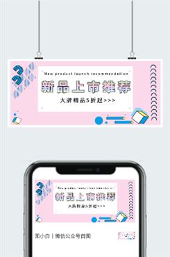夏日美妆新品上市宣传海报