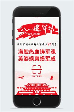 建军节93年文艺宣传图片