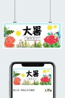 中国传统24节气大暑手绘图片