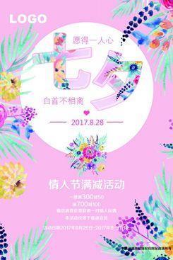创意七夕情人节促销海报设计