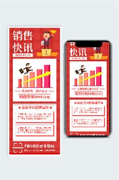 销售快讯宣传海报