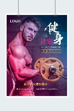 专业健身俱乐部宣传海报