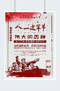 八一建军节爱国主题海报