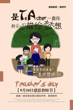 卡通风教师节手绘海报