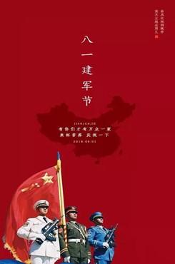纪念八一建军节93周年海报