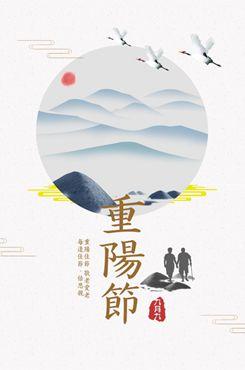 2020重阳节海报