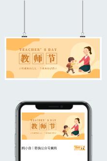 温馨教师节插画公众号首图