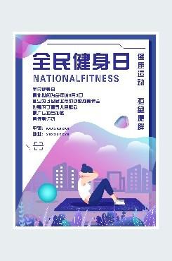 瑜伽俱乐部宣传海报