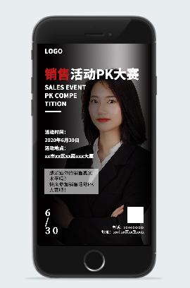 销售精英pk赛宣传海报
