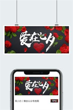 爱在七夕玫瑰背景图片