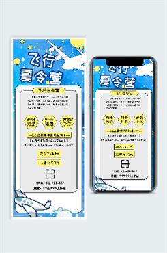 夏令营招生广告