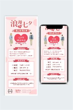 浪漫七夕优惠活动海报