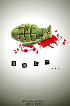 反对战争公益海报