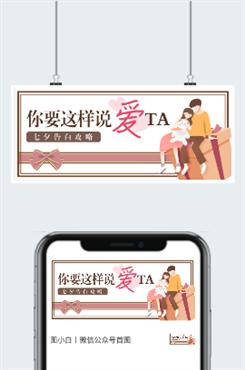 七夕表白带字图片