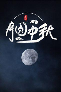 月满中秋中秋节海报