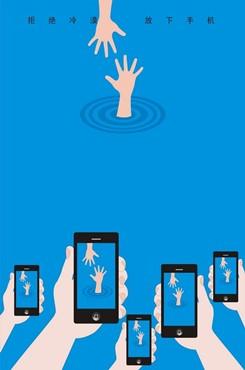 拒绝沉迷手机公益广告海报