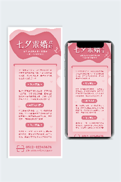 七夕节求婚攻略图片