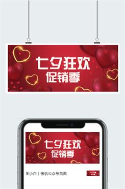 七夕狂欢促销季图片