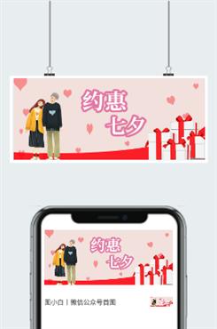 七夕节优惠促销创意海报