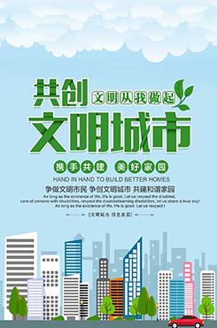 共创文明城市宣传海报