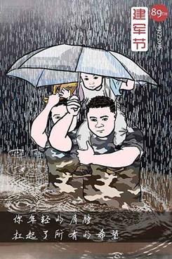 庆祝八一建军93周年海报