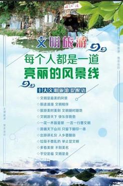 文明旅游公益广告海报