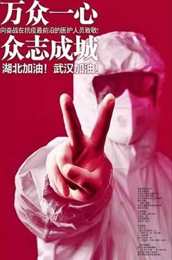 新型冠状肺炎疫情宣传海报