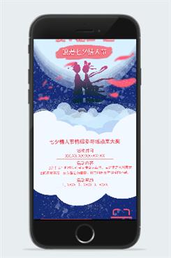七夕情人节爱就在一起海报