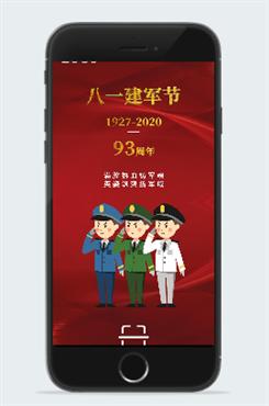 红色大气八一建军节93周年海报