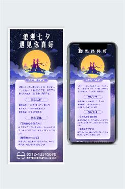 中国风七夕情人节促销展架