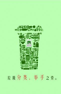 清新绿色垃圾分类公益海报