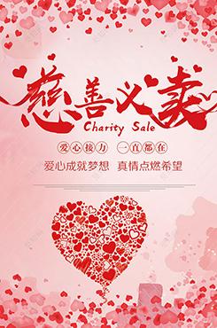 慈善义卖公益宣传海报