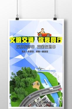 交通安全公益广告海报