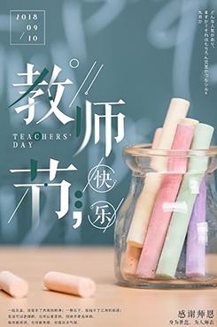 教师节快乐感恩主题海报