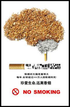 禁烟海报创意图片