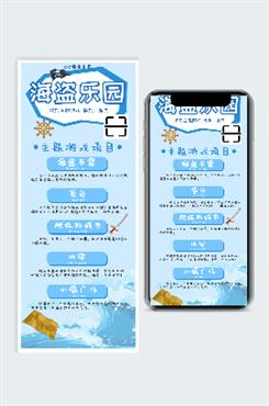 游戏乐园暑期活动宣传海报