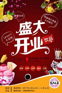 饮品店开业促销海报