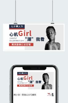 七夕情人节打折促销海报