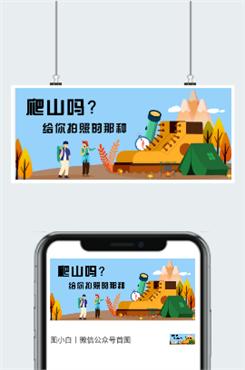 旅游公众号推文图片
