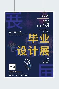 创意几何元素艺术毕业展海报