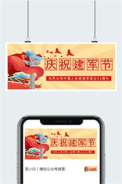 建军节表彰大会海报