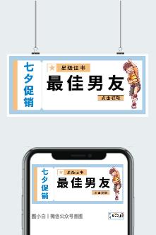 七夕男友促销图片
