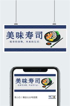 日式美味寿司图片
