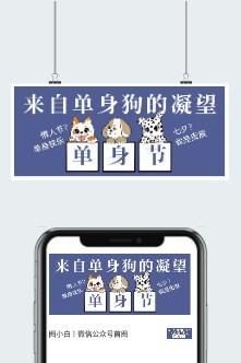 七夕情人节单身狗图片