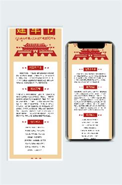 歌颂军人建军节93周年海报
