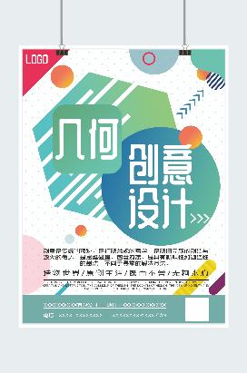 创意设计公司宣传海报