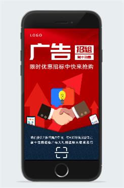插画风广告招租宣传海报